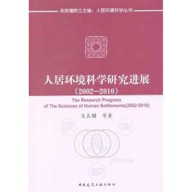 人居環境科學研究進展(2002~2010)吳良鏞中國建筑工業出版社9787112129478自然科學