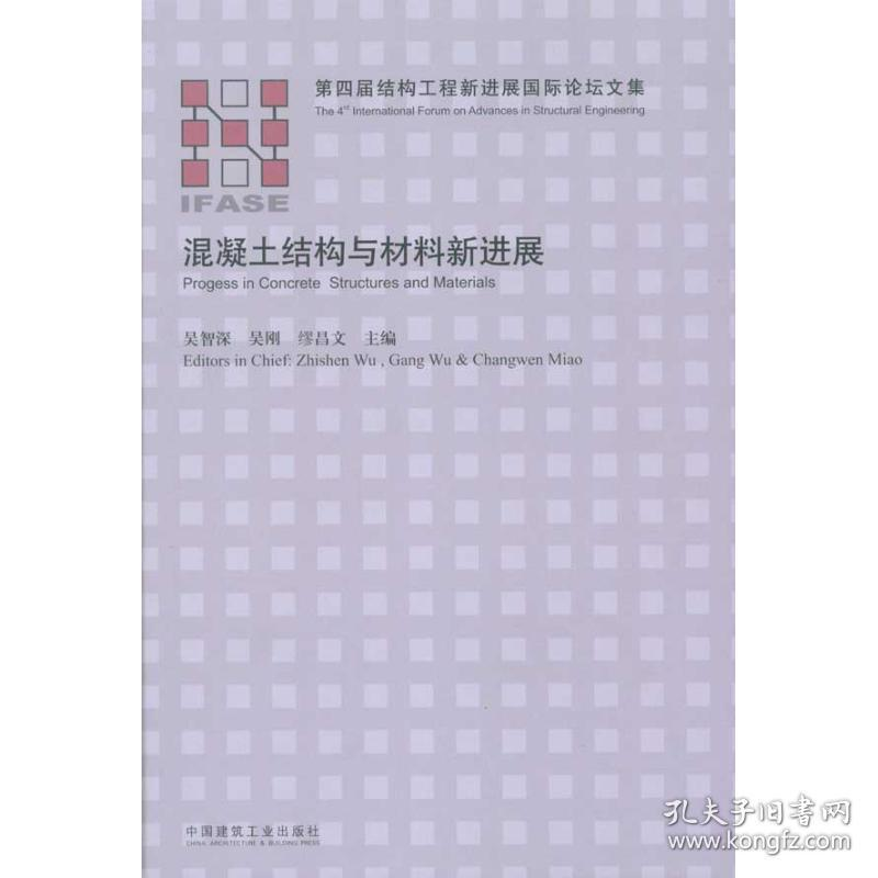 混凝土结构与材料新进展吴智深中国建筑工业出版社9787112125388小说