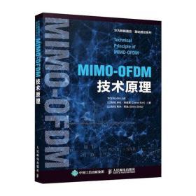 MIMO-OFDM技术原理华为WLAN人民邮电出版社9787115552044工程技术