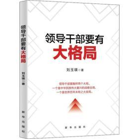 领导干部要有大格局刘玉瑛9787516654576新华出版社军事