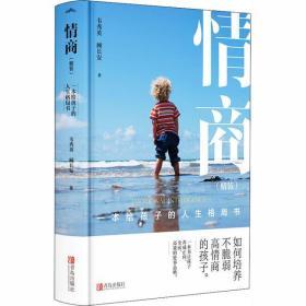 情商 一本给孩子的人生格局书顾长安9787555289678青岛出版社童书