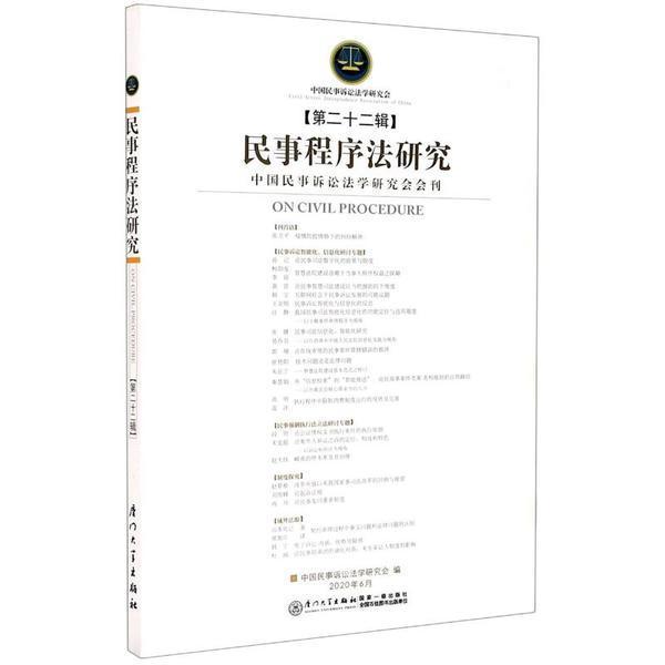 民事程序法研究(第二十二辑)