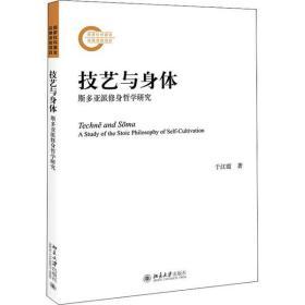 技艺与身体 斯多亚派修身哲学研究于江霞北京大学出版社9787301320396哲学心理学
