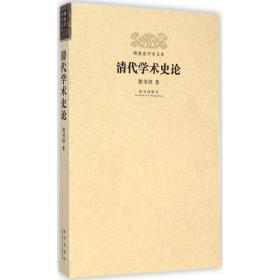 清代学术史论龚书铎故宫出版社9787513406376宗教