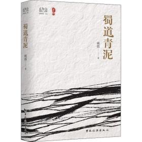 新华书店直发.蜀道青泥商震9787503265167中国旅游出版社地理