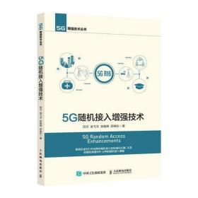 5G随机接入增强技术田力人民邮电出版社9787115559081工程技术
