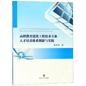 高职教育建筑工程技术专业人才培养体系创新与实践/陈年和南京大学出版社陈年和9787305210716社会文化