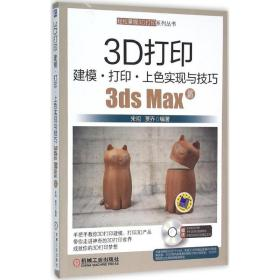 3D打印建模·打印·上色实现与技巧(3ds Max篇)机械工业出版社宋闯9787111527268计算机与互联网