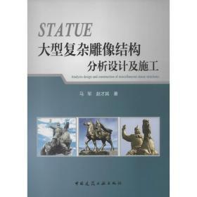 大型复杂雕像结构分析设计及施工马军中国建筑工业出版社9787112149254工程技术