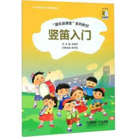 竖笛入门 扫码音频版王家祥9787552318951上海音乐出版社童书