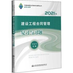 建设工程合同管理复习与习题 2021李治平人民交通出版社股份有限公司9787114171765工程技术