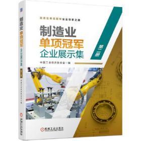 制造业单项冠军企业展示集 第二册
