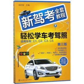 轻松学车考驾照:轻松学车考驾照(D3版)姚时俊9787122316127化学工业出版社工程技术