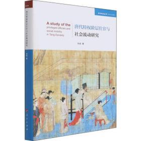 唐代特权阶层仕宦与社会流动研究孙俊人民出版社9787010225289历史