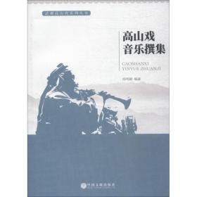 高山戏音乐撰集中国文联出版社杨鸣键9787519037987艺术