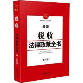 最新税收法律政策全书(第6版)