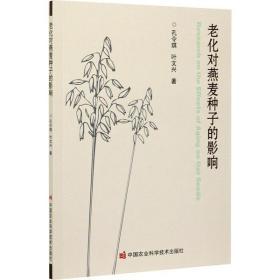 老化对燕麦种子的影响孔令琪中国农业科学技术出版社9787511651792语言文字