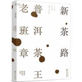 新茶路 普洱茶王老班章周重林化学工业出版社9787122376435文学