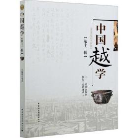 中国越学(  2辑)汪俊昌中国社会科学出版社9787520378918文学
