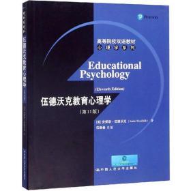 伍德沃克教育心理学(  1版)安妮塔·伍德沃克中国人民大学出版社9787300167619哲学心理学
