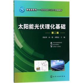 太阳能光伏理化基础(D2版)黄建华9787122307941化学工业出版社工程技术