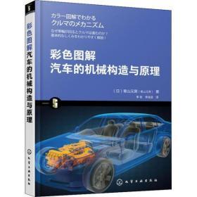 彩色图解汽车的机械构造与原理青山元男9787122329660化学工业出版社体育