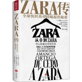 ZARA传 全球快时尚帝国崛起的秘密赫苏斯·萨尔加多9787545557008天地出版社管理