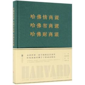 哈佛情商课.哈佛智商课.哈佛财商课(新版)连山北京联合出版社9787550263291哲学心理学