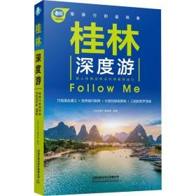 新华书店直发.桂林深度游Follow Me《亲历者》编辑部9787113265519中国铁道出版社地理