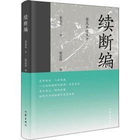 续断编 金克木述生平金克木作家出版社9787521206241文学