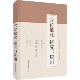 穴位敏化研究与应用梁繁荣上海科学技术出版社9787547853061工程技术