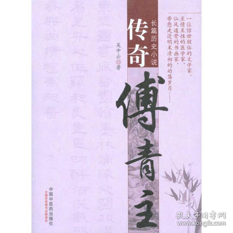 传奇傅青主吴中云中国 医 出版社9787513201117小说