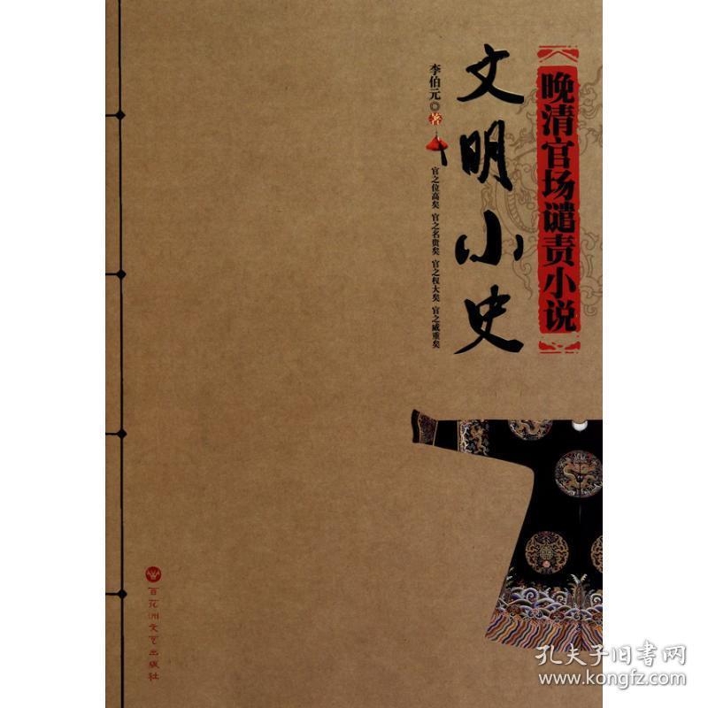 文明小史李伯元百花洲文艺出版社9787550000179小说
