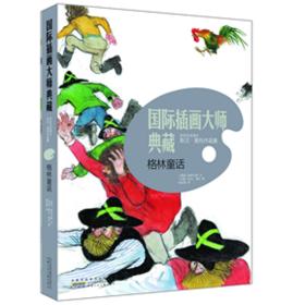 靠前插画大师典藏?格林童话安徽少年儿童出版社格林兄弟9787539775579童书