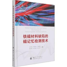 铁磁材料缺陷的磁记忆检测技术王长龙国防工业出版社9787118122534工程技术