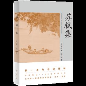 苏轼集张一南9787532962174山东文艺出版社文学