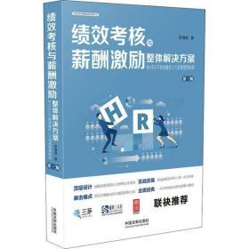 绩效考核与薪酬激励整体解决方案 第3版贺清君中国法制出版社9787509397879哲学心理学