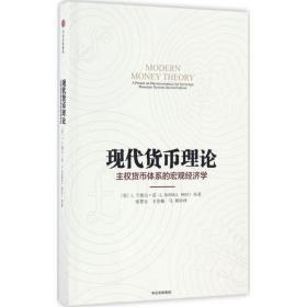 现代货币理论:主权货币体系的宏观经济学张慧玉9787508666945中信出版社童书