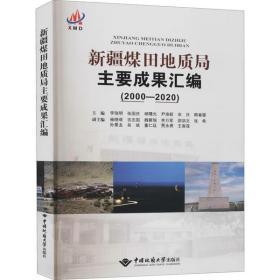 新疆煤田地质局主要成果汇编(2000-2020)李瑞明中国地质大学出版社9787562549123艺术
