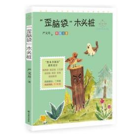 歪脑袋木头桩严文井中国致公出版社9787514515800童书
