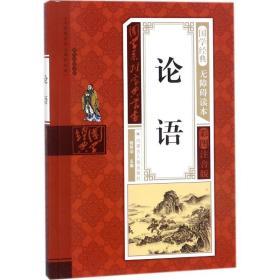 国学系列宝典丛书?论语钟雅丽9787204143047内蒙古人民出版社童书