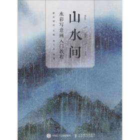 山水间:水彩写意画入门教程人民邮电出版社爱林博悦9787115484086艺术