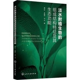淡水附植生物的组成结构特征及其生态功能