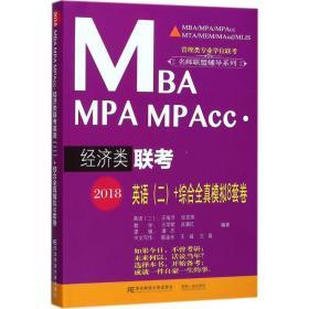 MBA MPA MPAcc·经济类联考英语(二)+综合全真模拟8套卷(2018)东北财经大学出版社 海 9787565429668管理