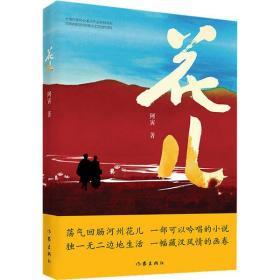 花儿阿寅作家出版社9787521212860童书