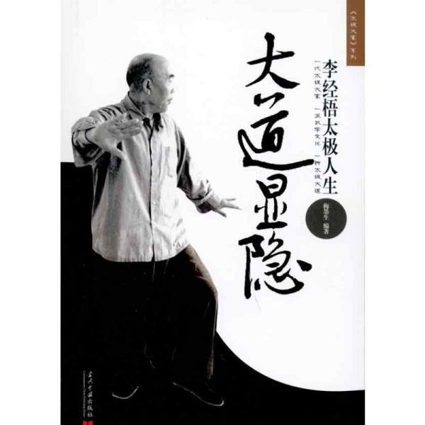大道显隐—李经梧太极人生》梅墨生当代中国出版社9787801709219小说