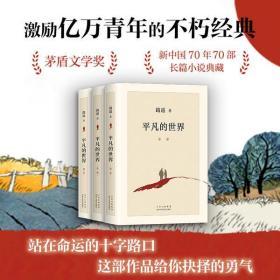 平凡的世界(1-3)路遥北京十月文艺出版社9787530221396童书