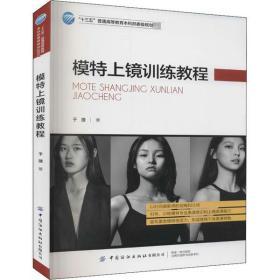 出版社直供.模特上镜训练教程于捷中国纺织出版社9787518079711小说