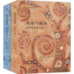 花朵与漩涡 细读狄金森诗歌(全2册)海伦·文德勒广西人民出版社9787219110959文学