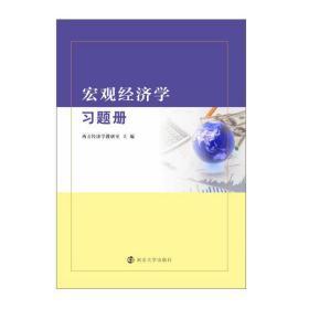 宏观经济学习题册西方经济学教研室9787305242151南京大学出版社小说